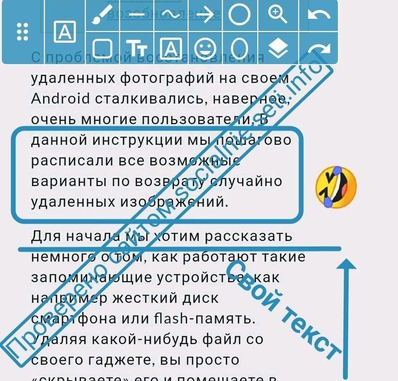Наложение эффектов на созданный скриншот с Android