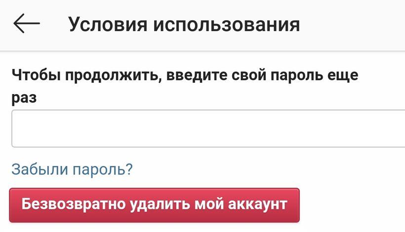 Безвозвратное удаление страницы в Инстаграм
