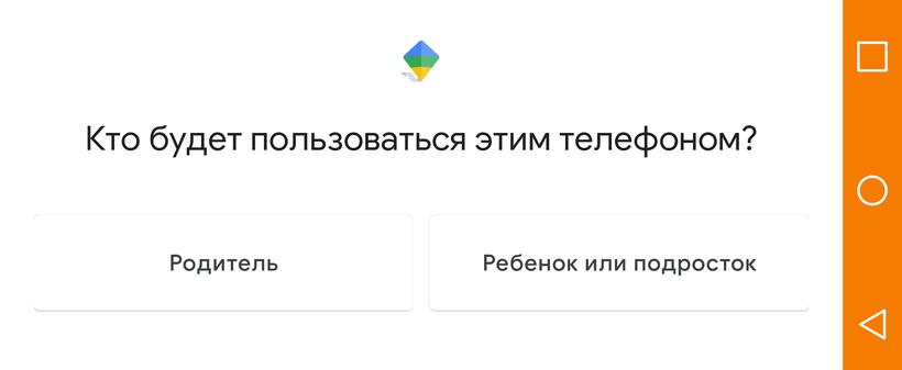 Google Family Link - запуск и настройка