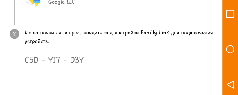 Подключение и сопряжение устройств по Google Family Link